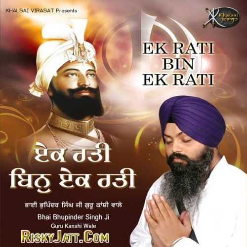 Ek Rati Bin Ek Rati By Bhai Bhupinder Singh Ji full mp3 album