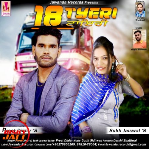 Download 18 Tyeri Preet Dildar and Sukh Jaiswal mp3 song