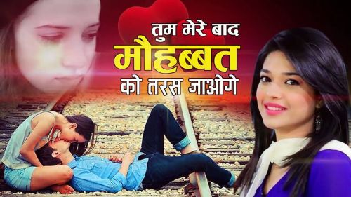 Download Tum Mere Baad Deepika Ojha mp3 song