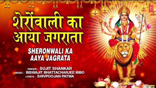 Download Sheronwali Ka Aaya Jagrata Sujit Shankar mp3 song, Sheronwali Ka Aaya Jagrata Sujit Shankar full album download