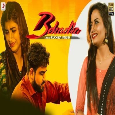 Download Bekadra Ruchika Jangid mp3 song, Bekadra Ruchika Jangid full album download