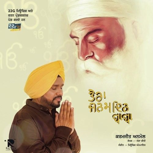 Download Tera Janam Din Baba Karamjit Anmol mp3 song, Tera Janam Din Karamjit Anmol full album download