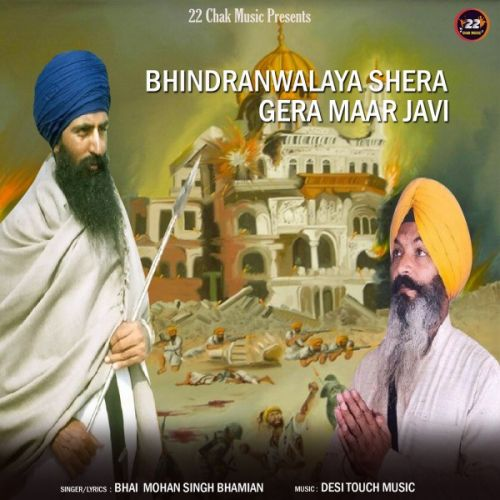 Download Bhindranwale Shera Gera Maar Javi Mohan Singh Bhamian mp3 song