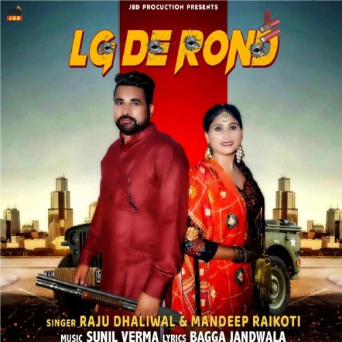Raju Dhaliwal and Mandeep Raikoti mp3 songs download,Raju Dhaliwal and Mandeep Raikoti Albums and top 20 songs download