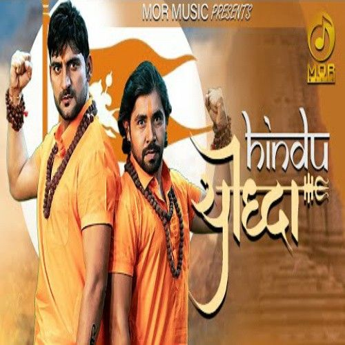 Download Hindu Yodha Gagan Haryanvi mp3 song