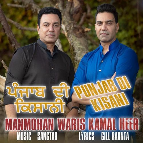 Punjab Di Kisani mp3 song