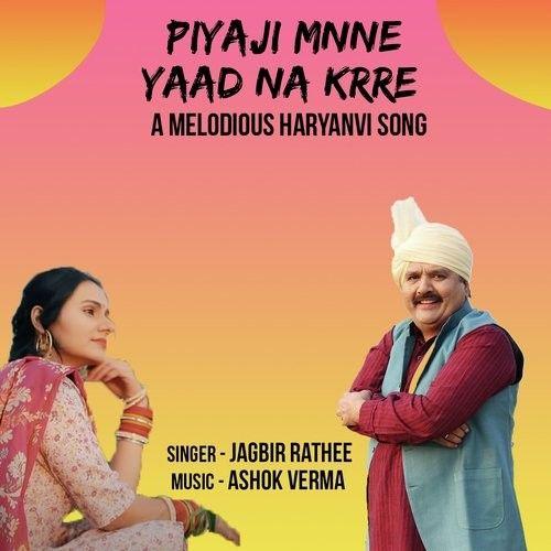 Jagbir Rathee and Bani Kaur mp3 songs download,Jagbir Rathee and Bani Kaur Albums and top 20 songs download