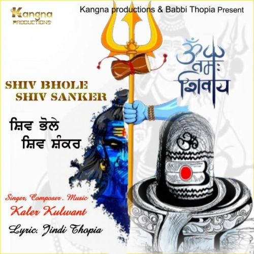 Download Shiv Bhole Shiv Shanker Kaler Kulwant mp3 song, Shiv Bhole Shiv Shanker Kaler Kulwant full album download