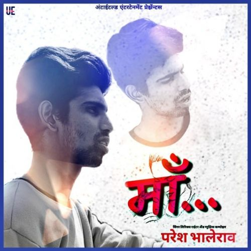 Download Maa Paresh Bhalerao mp3 song, Maa Paresh Bhalerao full album download