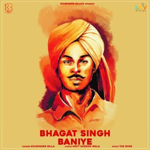 Bhagat Singh Baniye mp3 song