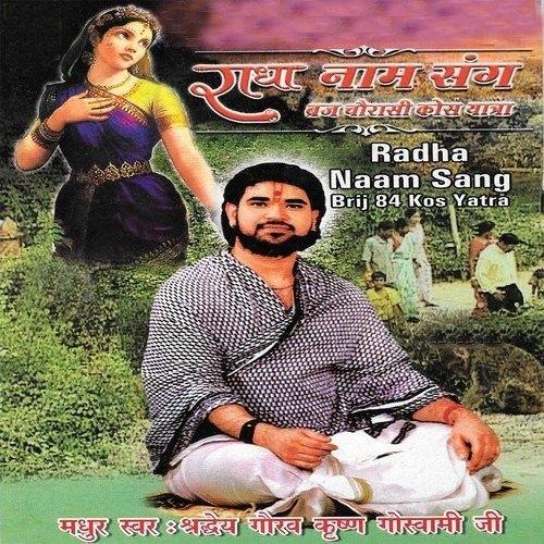 Shradheya Gaurav Krishan Goswami Ji mp3 songs download,Shradheya Gaurav Krishan Goswami Ji Albums and top 20 songs download