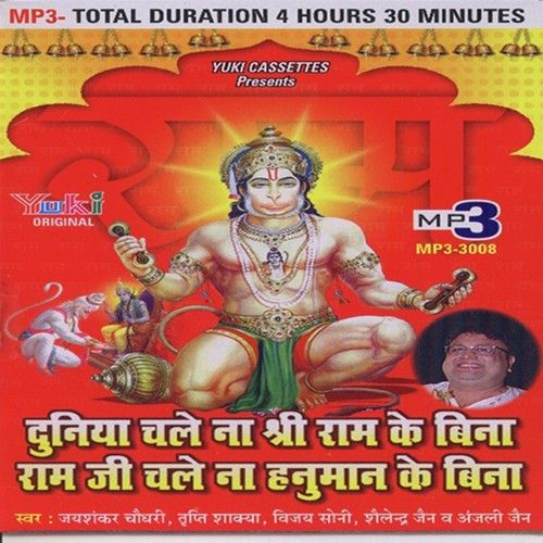 Duniya Chale Na Shree Ram Ke Bina Ram Ji Chale Na Hanuman Ke Bina (Salasar Bala Ji Ke Bhajan) By Jai Shankar Chaudhary, Vinod Agarwal Harsh and others... full mp3 album
