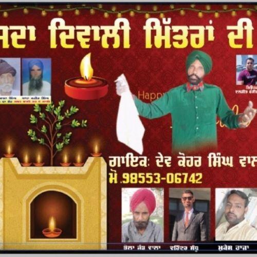 Dev Kohar Singh Wala mp3 songs download,Dev Kohar Singh Wala Albums and top 20 songs download