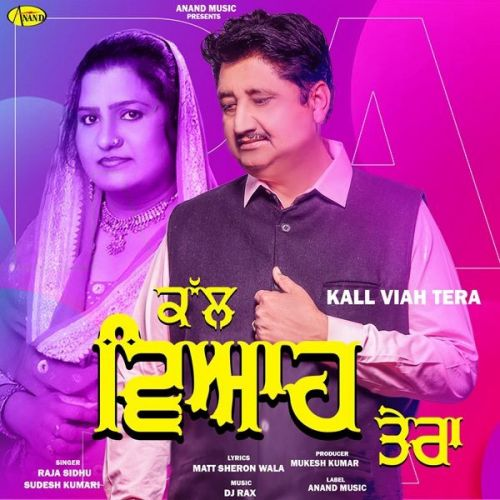 Download Kall Viah Tera Sudesh Kumari, Raja Sidhu mp3 song, Kall Viah Tera Sudesh Kumari, Raja Sidhu full album download