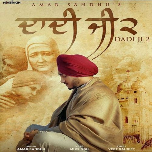 Download Dhan Dhan Mata Gujri Ji (Daadi Ji 2) Amar Sandhu, Amar Sehmbi mp3 song, Dhan Dhan Mata Gujri Ji (Daadi Ji 2) Amar Sandhu, Amar Sehmbi full album download