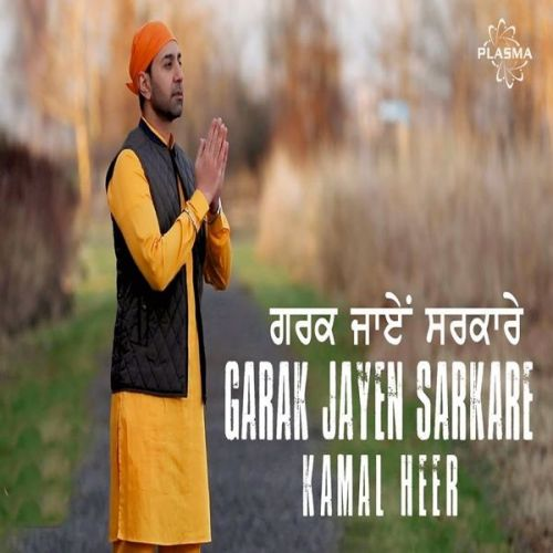 Download Garak Jayen Sarkare Kamal Heer mp3 song, Garak Jayen Sarkare Kamal Heer full album download