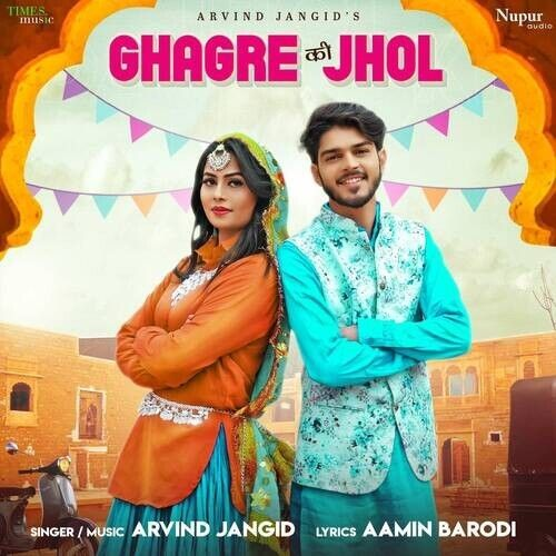 Download Ungli Pe Ungli Ruchika Jangid mp3 song, Ghagre Ki Jhol Ruchika Jangid full album download