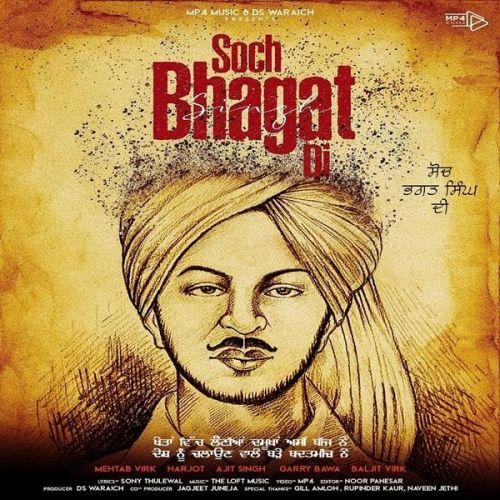 Ajit Singh, Mehtab Virk, Harjot and others... mp3 songs download,Ajit Singh, Mehtab Virk, Harjot and others... Albums and top 20 songs download