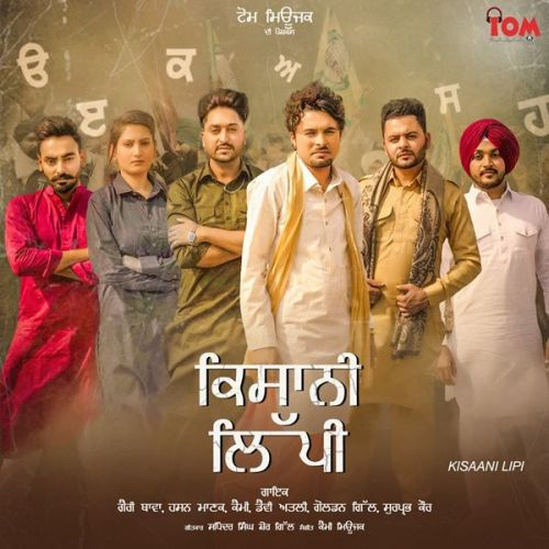 Garry Bawa and Kammy mp3 songs download,Garry Bawa and Kammy Albums and top 20 songs download